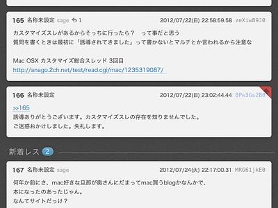 2ch Forum Thread Theme forum 2ch thread interface japanese