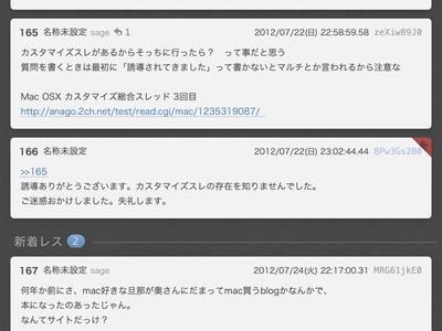 2ch Forum Thread Theme