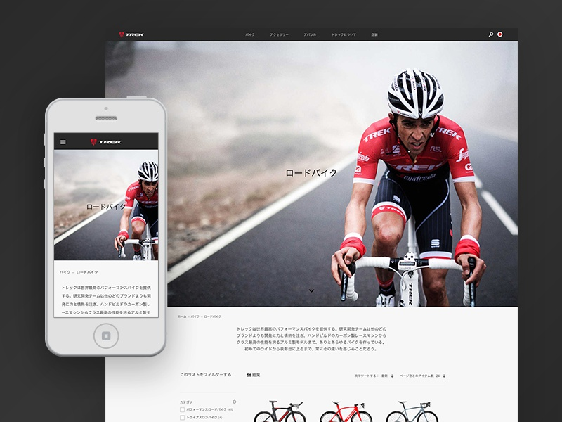 Trek // Web Marquee Launch responsive trek bikes ux marquee website web