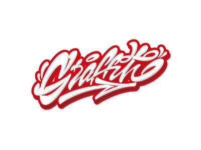 Graffiti arrow procreate логотип лого граффити graffiti леттеринг каллиграфия typography design illustration logotype type logo lettering calligraphy