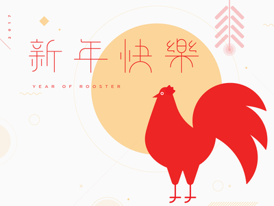 Happy Year of the Rooster! 雞 新年 typography new year chinese lunar new year firecracker yellow red rooster