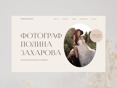 Polina Zakharova — website for photographer ux  ui uxui portfolio site desktop web design interface web website design webdesign website photographer ui  ux ui design typography uiux uidesign ui figma design