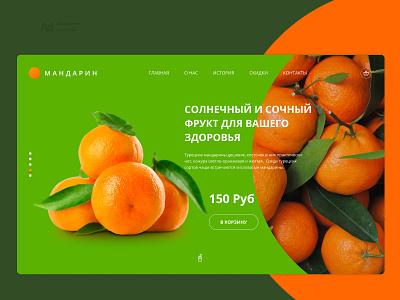 Mandarin mandarin ux web ui figma design airdi