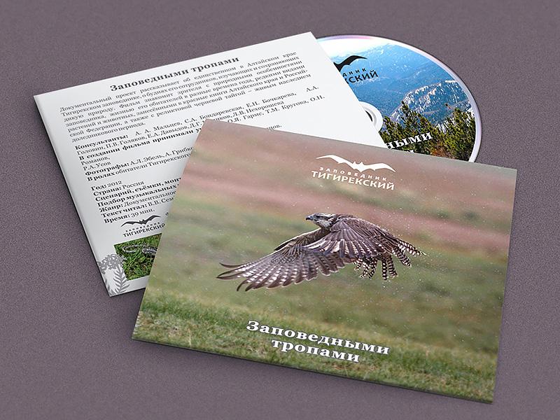CD for the Tigireksky reserve designer cdcoverdesigner graphicdesigner printdesigner graphicdesign cdcoverdesign cddesigner cddesign cd design print printdesign
