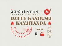 Datte Kanousei Kanjitanda