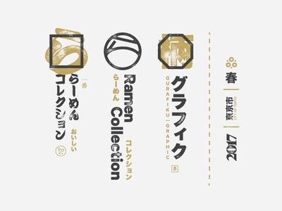 House Marks — Ramen Collective letterpress typography rough press print ramen japanese stamps marks