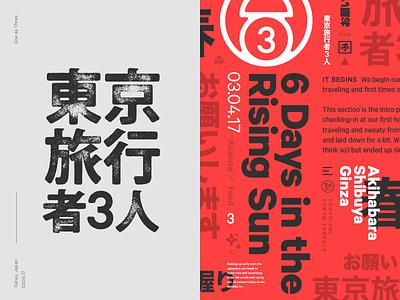 Tokyo Travelers Identity modern blog red bold graphic print identity brand tokyo japan