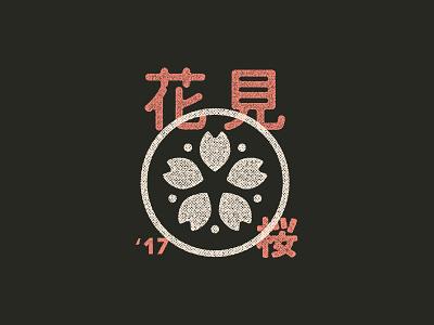 花見 (Hanami) simple 花見 japanese icon pink ink press shirt flowers cherry blossoms sakura hanami