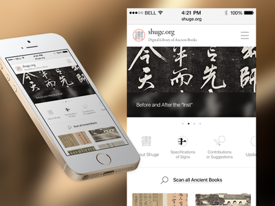 "Redesign ""Shuge - Chinese.Digital.Library.of.Ancient.Books"""
