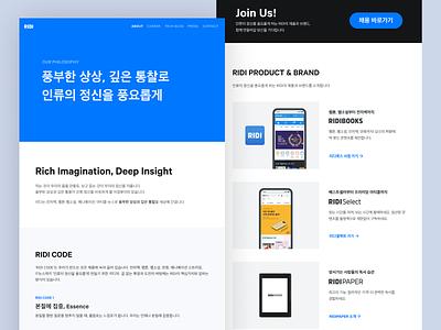 RIDI Website Design Renew webdesign web
