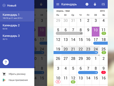 Visa Calculation App calendar material android
