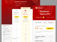 Responsive pricing tables for Zadarma