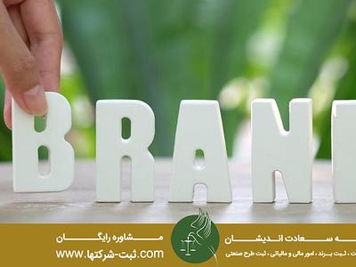 ثبت برند ثبت شرکتها ثبت طرح صنعتی ثبت برندها