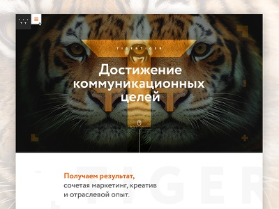TIGERTIGER Home Page creative marketing digital agency communication