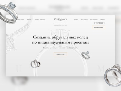Jewerely Moscow Landing Page #1 elegant luxury diamonds wedding rings rings ring wedding jewerly jewerely landing page