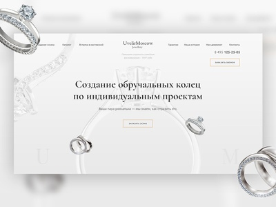 Jewerely Moscow Landing Page #1