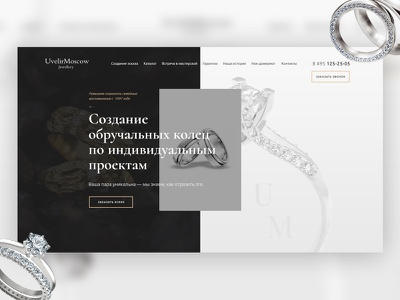 Jewerely Moscow Landing Page #2 landing page jewerely jewerly wedding ring rings wedding rings diamonds luxury elegant