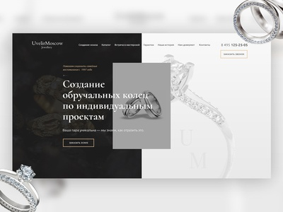 Jewerely Moscow Landing Page #2