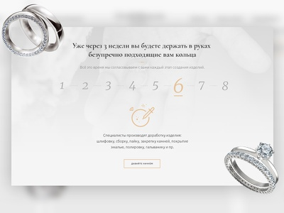 Jewerely Moscow Landing Page #3 landing page jewerely jewerly wedding ring rings wedding rings diamonds luxury elegant