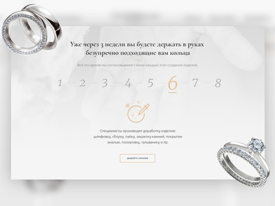 Jewerely Moscow Landing Page #3
