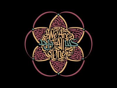 We Are All One design type logo typography manila philippines adobe illustrator illustration calligraphy