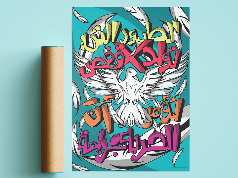 Psychedelic Poster design pattern flying flying bird adobe illustrator illustrator feather freedom birds vibrant color qoute qoutes psycho print photoshop poster psychedelic illustration vector design art