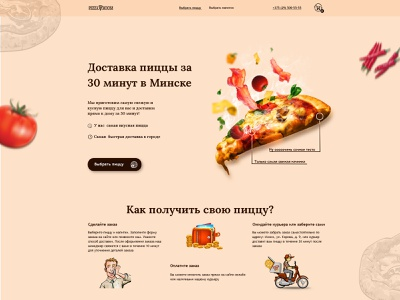 Доставка пиццы / Landing page / Pizza дизайн анимация designs desktop pizza logo pizza hut pizza box кусок пиццы pizza форма ui ux design