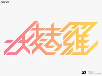 天麩羅 - TEMPURA illustrator kanji japanese flat vector typography logotype logo graphic  design design