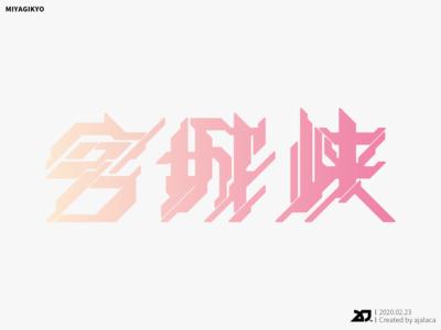 宮城峡 - MIYAGIKYO