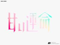 甘い運命 - AMAI UNMEI