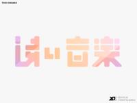 遠い音楽 - TOOI ONGAKU