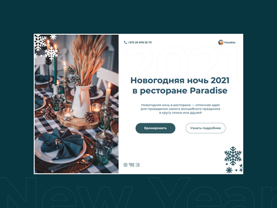 New Year in a restaurant Paradise figma new year restaurant design web design web design shot