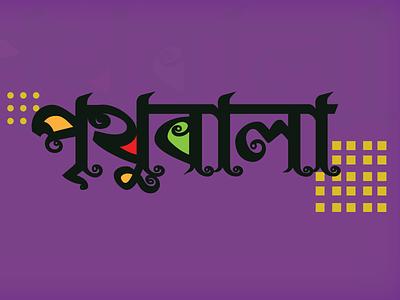 Fashion brand logo logodesign typogaphy logo