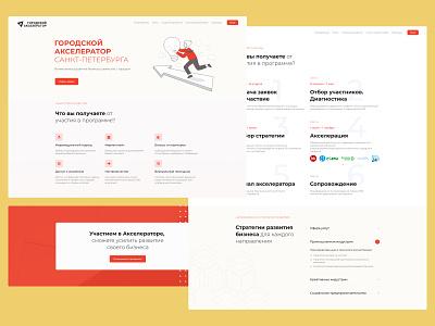 Website | Business accelerator startup website webdesign uidesign ui
