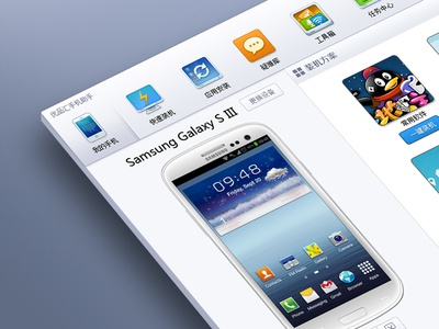 android phone assistant software software phone pc android interface ui