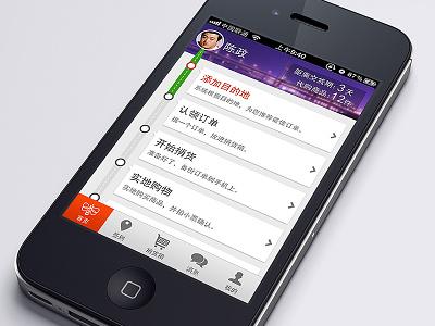 ios app for lxt ios app iphone ui