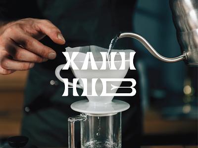 Xanhhub Logo fubocreative brand identity branding xanh vietnamcoffee coffee logomark typogaphy creative logodesign logotype