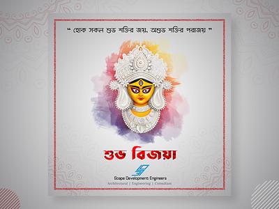 Social media ad design of Dashahra Navaratri for Client social media design facebook post facebook banner বিজয়া দশমী শুভেচ্ছা বিজয়া দশমী