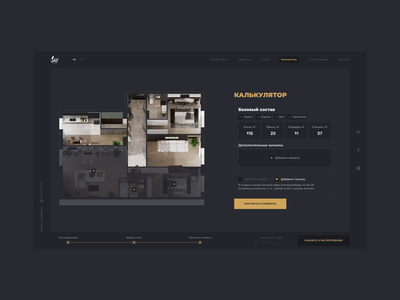 Calculator for a studio of interior design interiordesign exterior studio websites interior calculator website dashboard webdesign ux ui figma digital design