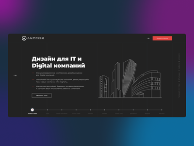 Amprise Digital - complex solution design for a digital company casestudy cases design studio digital studio team gant landingpage website figma ux ui digital design