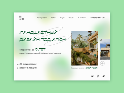 Landing page landscape design main screen landscape design landingpage landscape typography ux website figma design interface webdesign web ui design ui design inspiration design