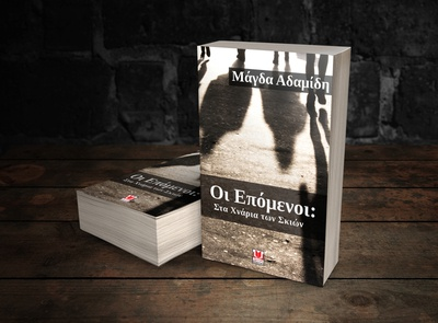 Book Cover: Oi Epomenoi book cover design book cover mockup book cover