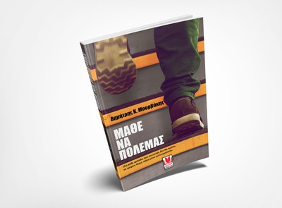 Book Cover: Mathe Na Polemas book cover mockup book cover design book cover