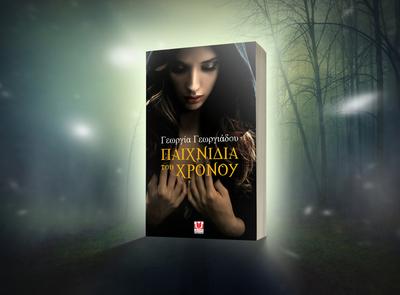 Book Cover: Paixnidia Tou Xronou book cover mockup book cover