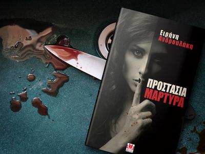 Book Cover: Prostasia Martyra book cover mockup book cover