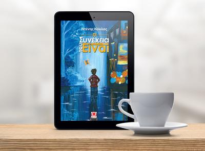 Book Cover: H Synexeia Toy Einai book cover mockup book cover art book cover