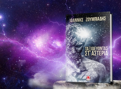 Book Cover: Taxideyontas St' Asteria book cover mockup book cover art book cover
