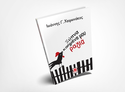 Book Cover: Xypna Kaimene Mou Ragia typography illustration book cover art book cover