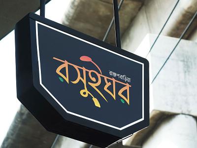 Restaurant Logo logo design unique logo fashion brand mordern logo typography business logo branding
