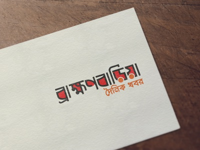 Online News Paper Business Logo typography fashion brand unique logo mordern logo business logo logo design branding